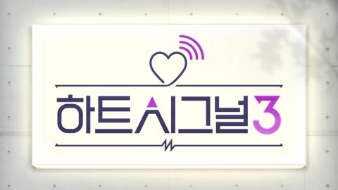 '하트시그널3' 제작 돌입...10일부터 입주자 모집 시작 (공식)