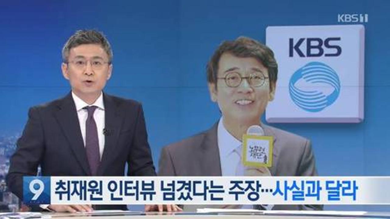 """KBS """"유시민 \'알릴레오\', 허위사실 유포..법적 대응"""" (공식입장)"""
