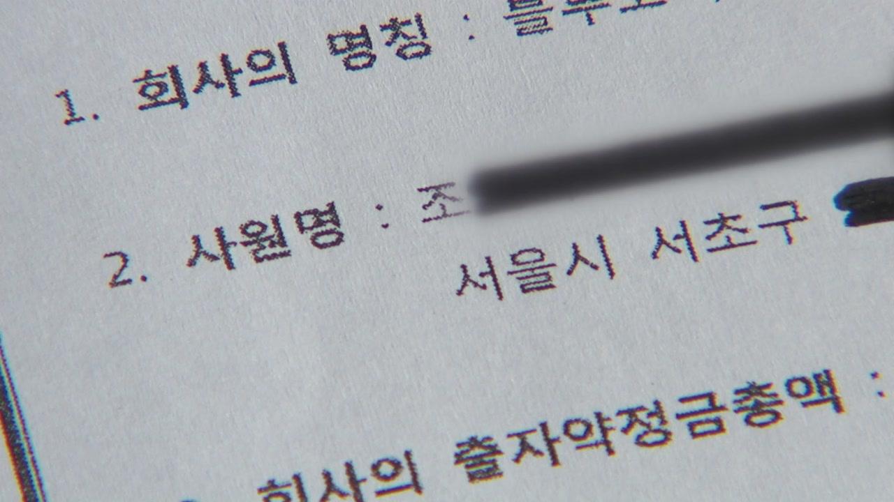"""증권사 직원 """"조국 5촌 조카가 사기꾼""""...검찰 """"일방적 주장""""·KBS """"허위 사실"""""""
