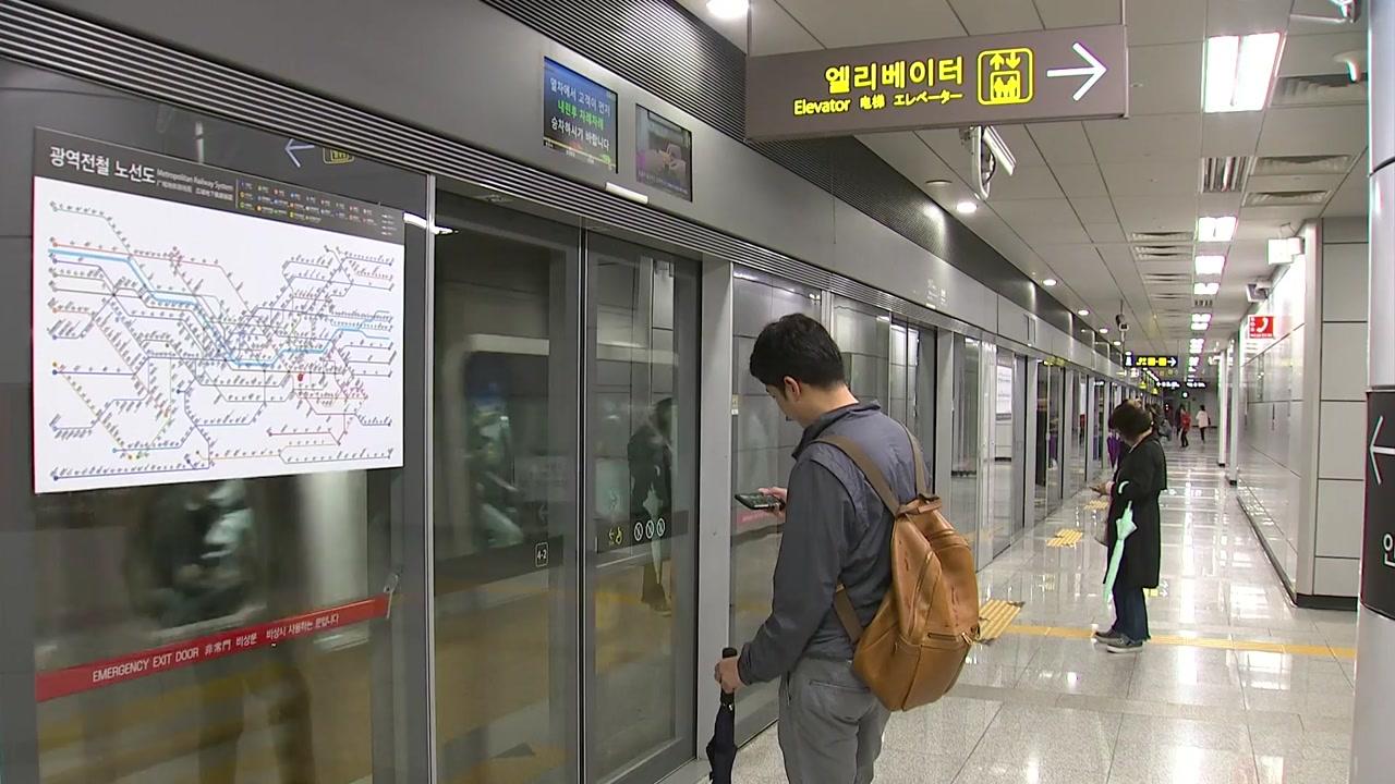 지하철 9호선 2·3단계 구간 파업 종료...노사합의 체결