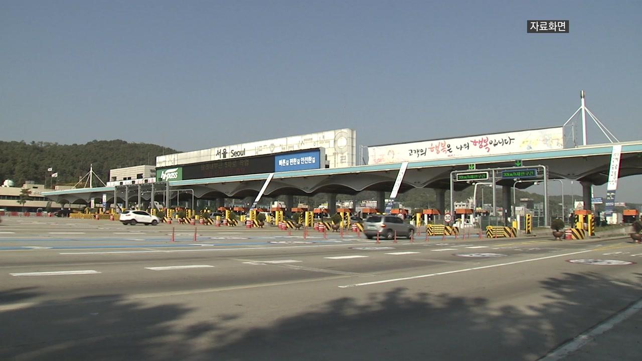 도로 통행료 미납 100억 강제징수 시스템 구축