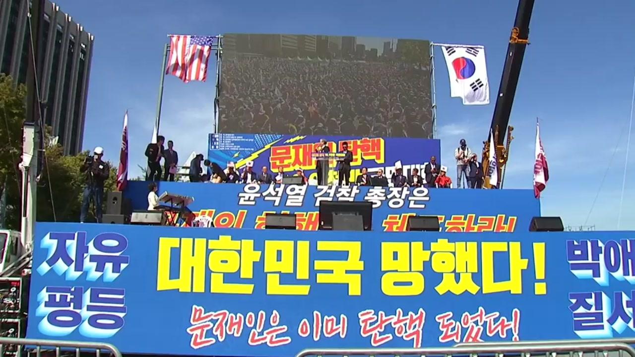 광화문 대규모 집회...여야 '검찰 개혁' 힘겨루기