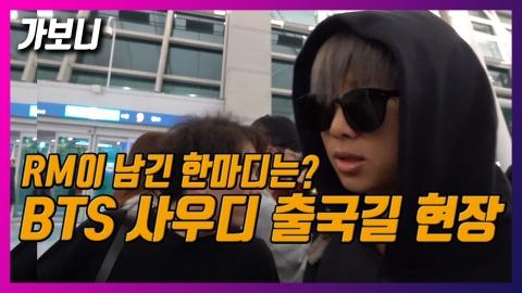 [가보니] RM이 외친 한 마디는? 방탄소년단(BTS) 사우디 출국길