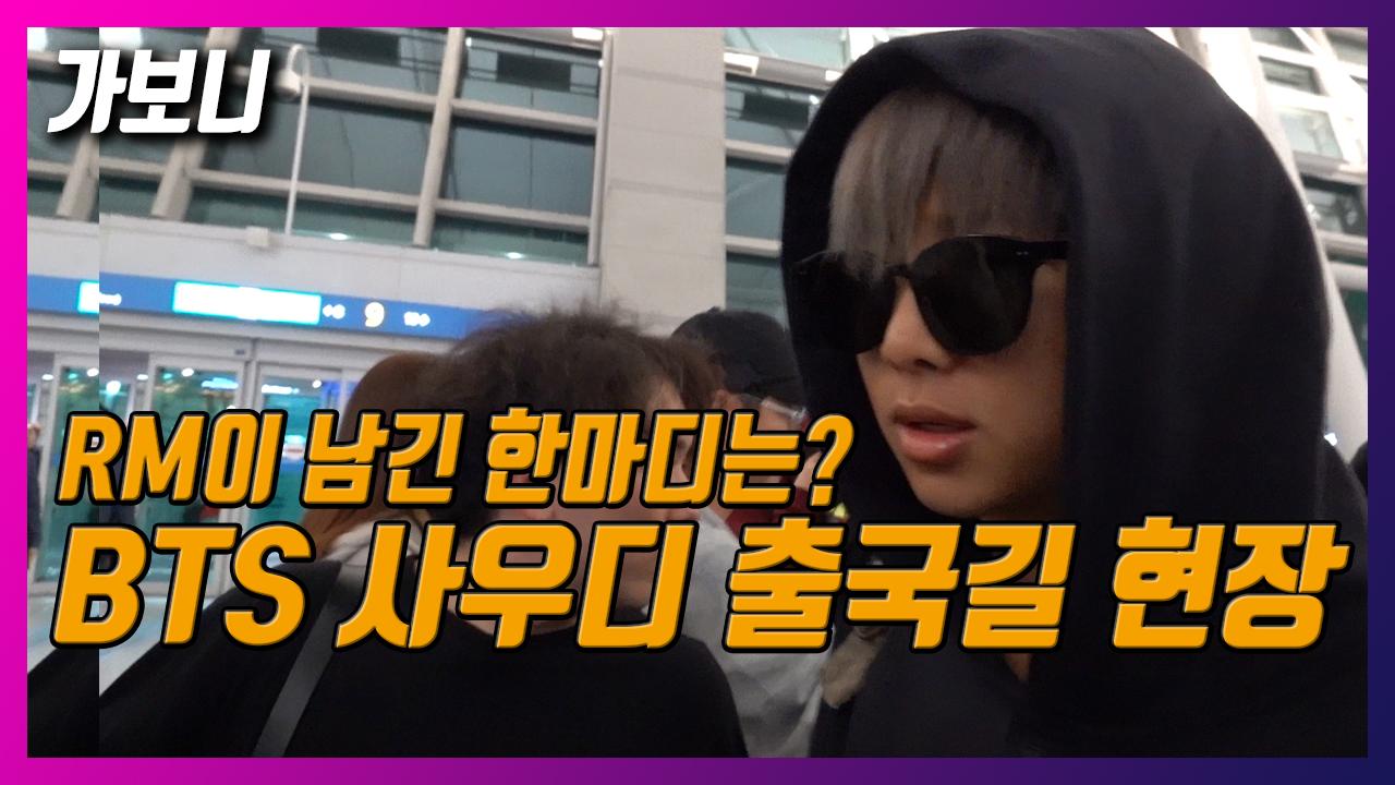 RM이 외친 한 마디는? 방탄소년단(BTS) 사우디 출국길