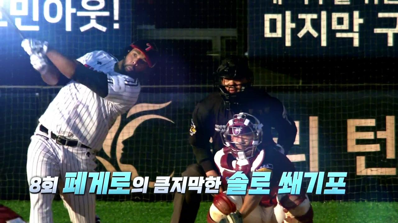 [영상] LG, 벼랑에서 탈출! 프로야구 준PO 3차전