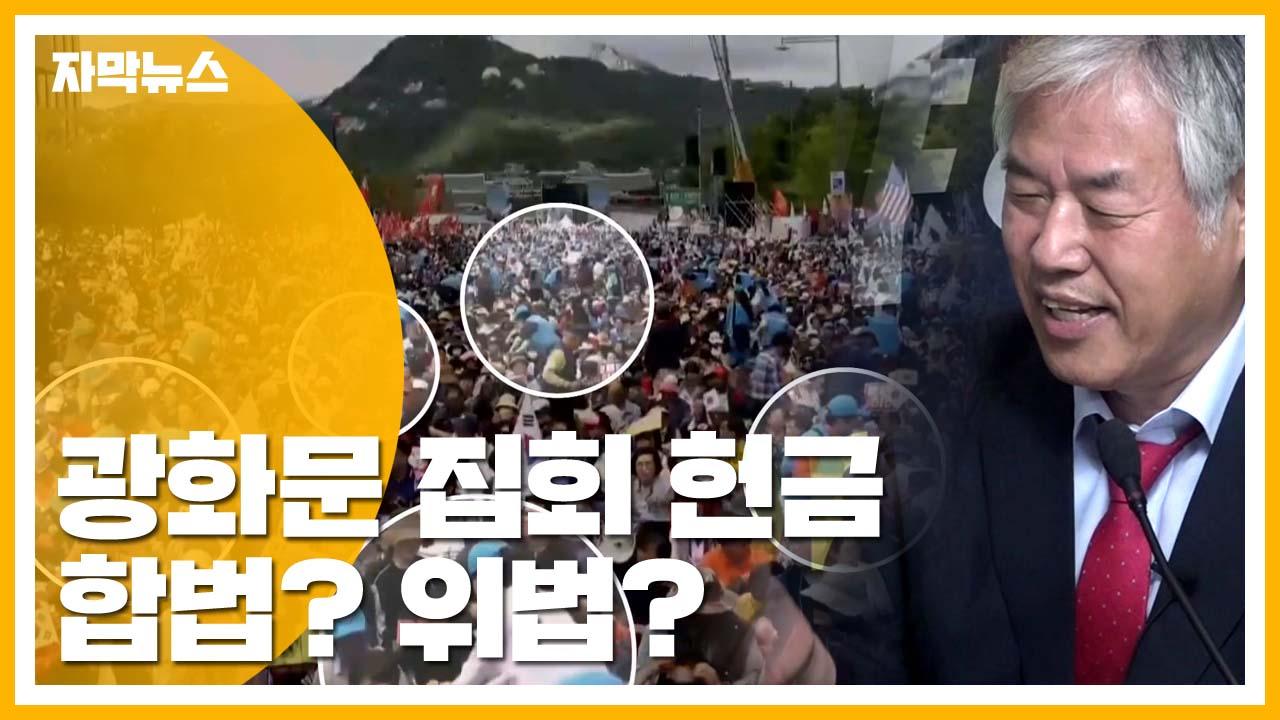 [자막뉴스] 광화문 집회 헌금 논란...합법? 위법?