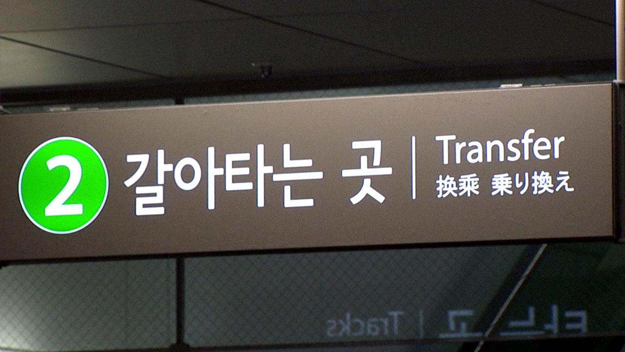 """서울 지하철 2호선 전 구간 지연 운행...""""신호장애 문제"""""""
