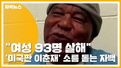 """[자막뉴스] """"여성 93명 살해""""...'미국판 이춘재' 소름 돋는 자백"""
