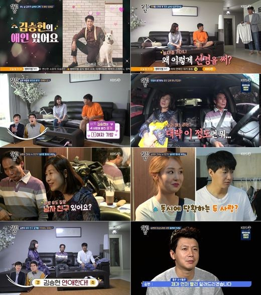 [Y리뷰] \'살림남2\' 김승현, 열애 고백... 13.5% 자체 최고