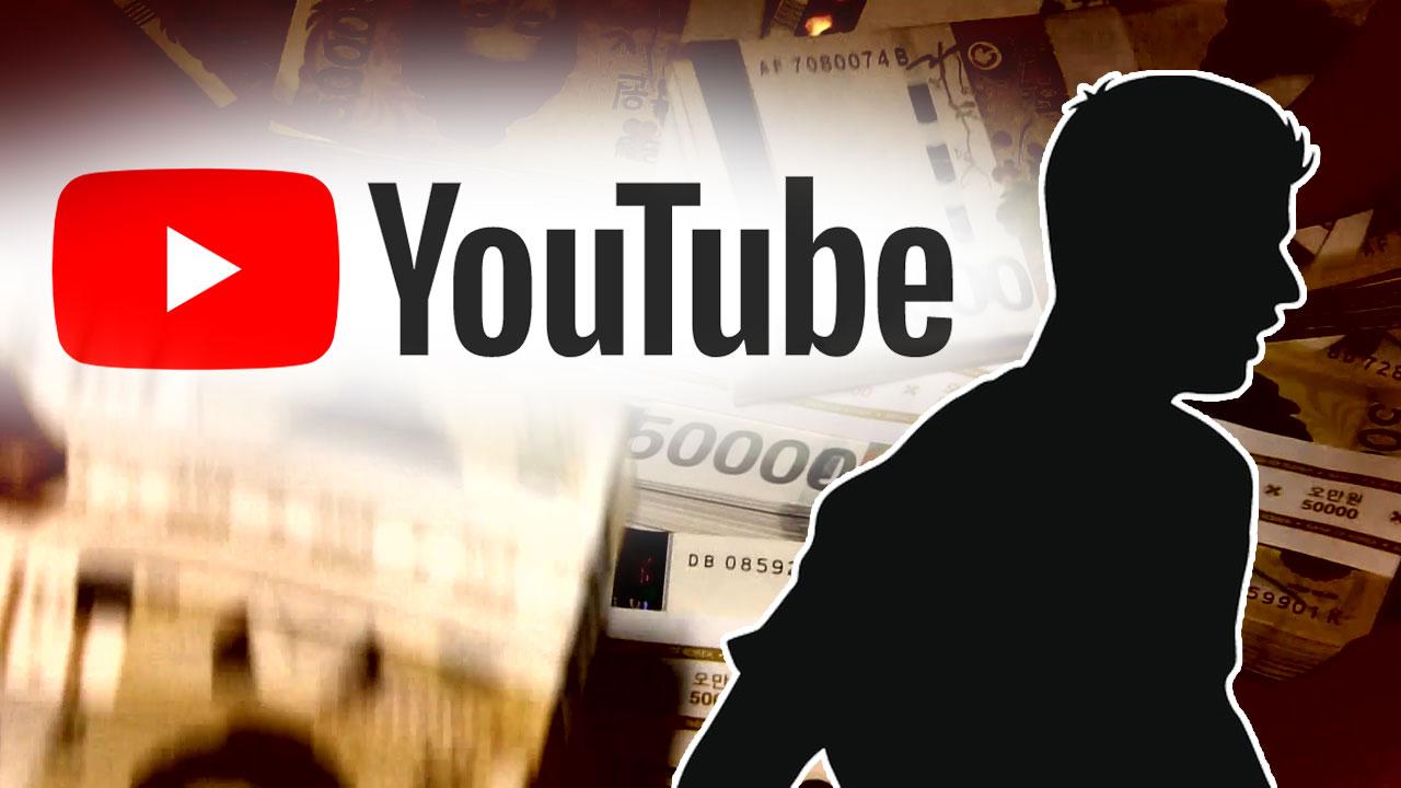 고소득 유튜버, 소득 숨겼다 적발...10억 추징