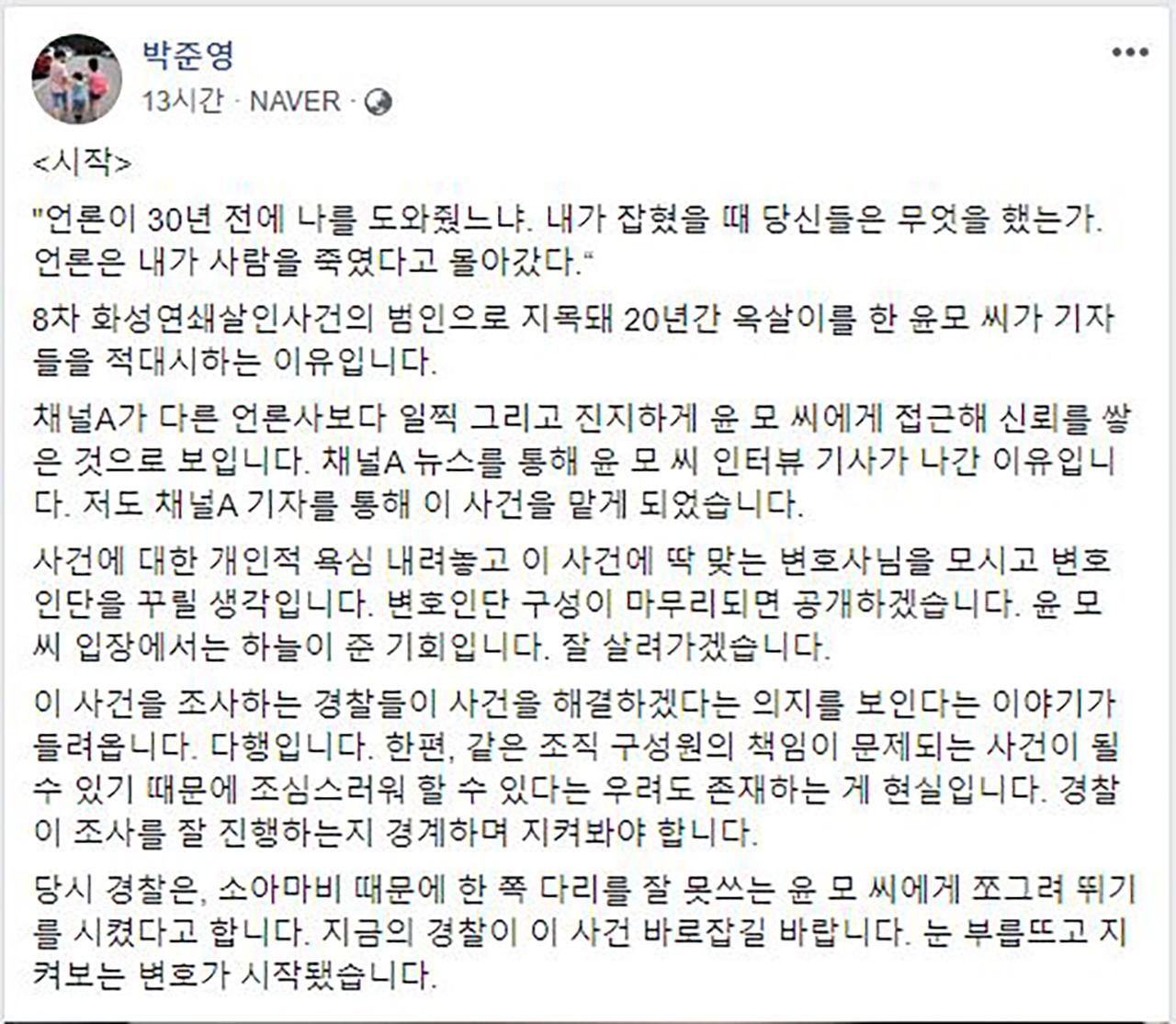 """화성 8차 사건 재심 맡은 박준영 변호사 """"하늘이 준 기회"""""""
