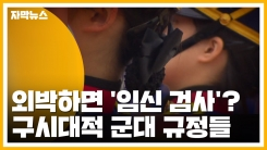 """[자막뉴스] """"외박하고 돌아오면 임신검사?""""...구시대적인 軍 규정"""