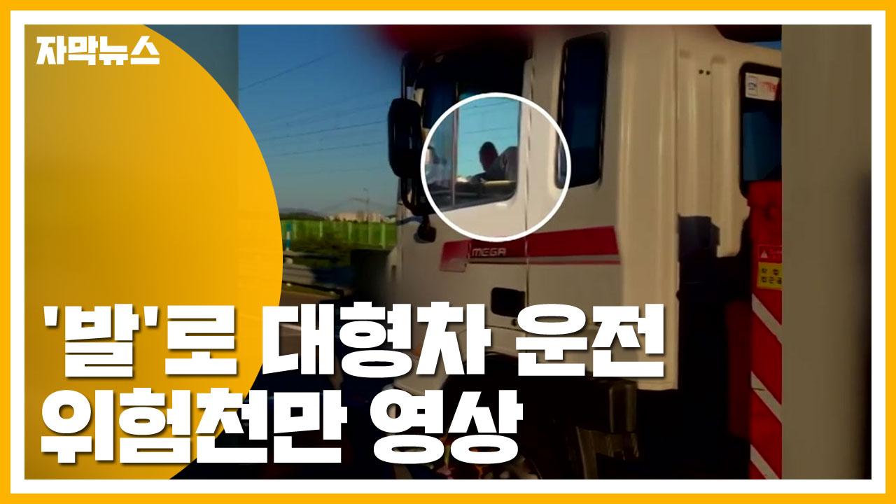 [자막뉴스] 고속도로에서 '발'로 대형차 운전...위험천만 영상