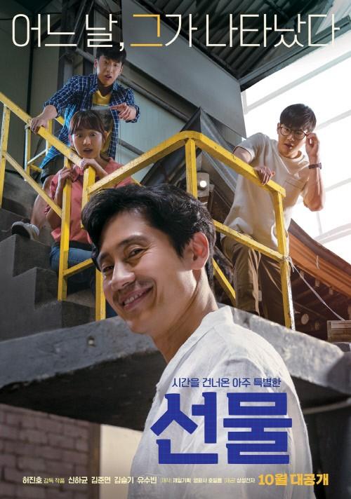신하균·수호 \'선물\', 10월 17일 공개