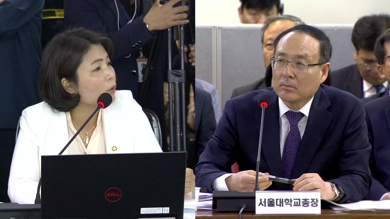 '조국 딸' vs. '나경원 아들'...서울대 국감 여야 난타전