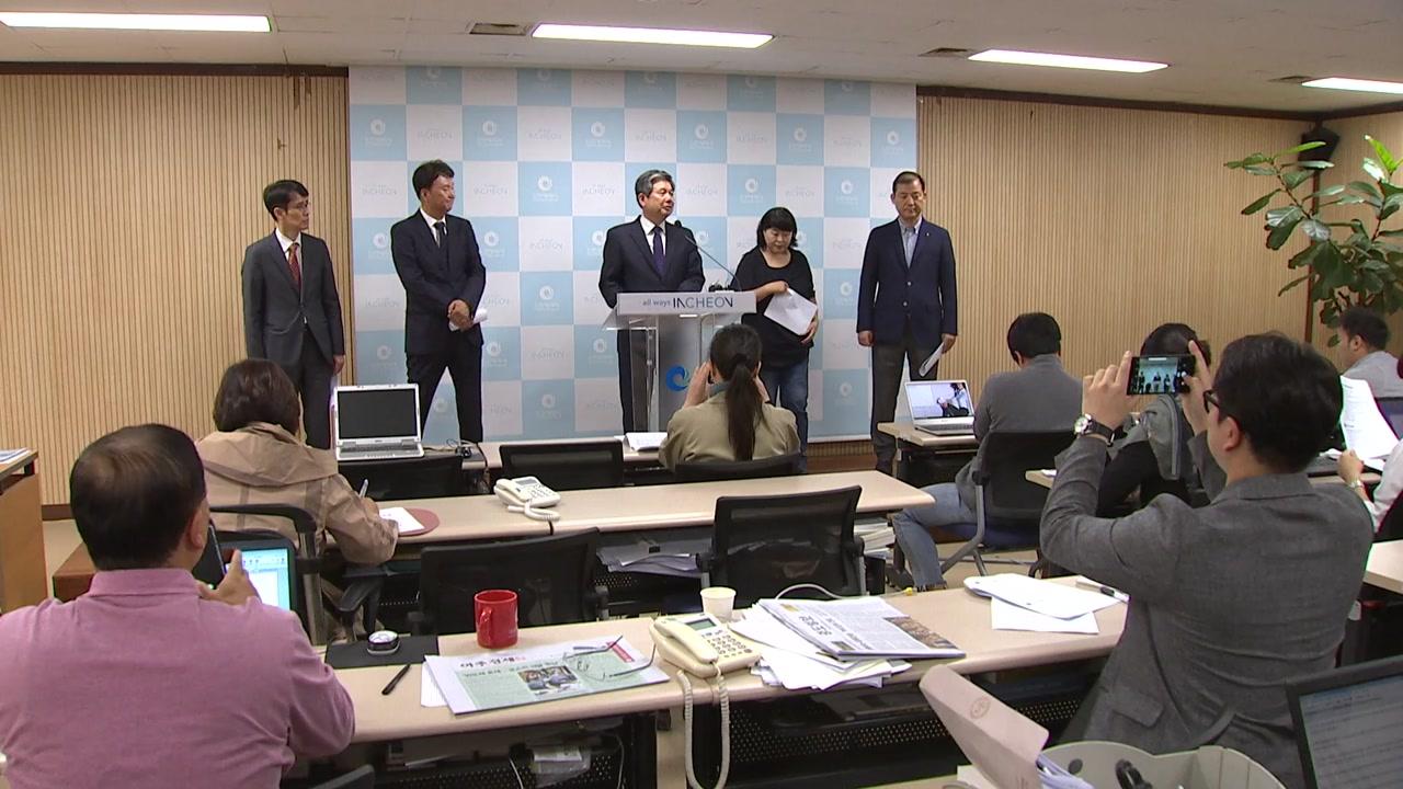 [인천] 상수도 운영 민관협치 등 7개 혁신과제 발표