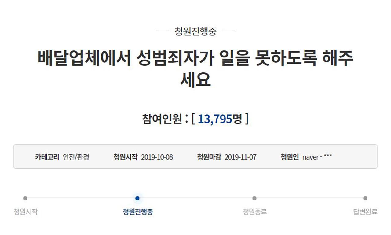 """""""배달업체에서 성범죄자 일 못 하도록 해주세요"""" 靑 청원"""