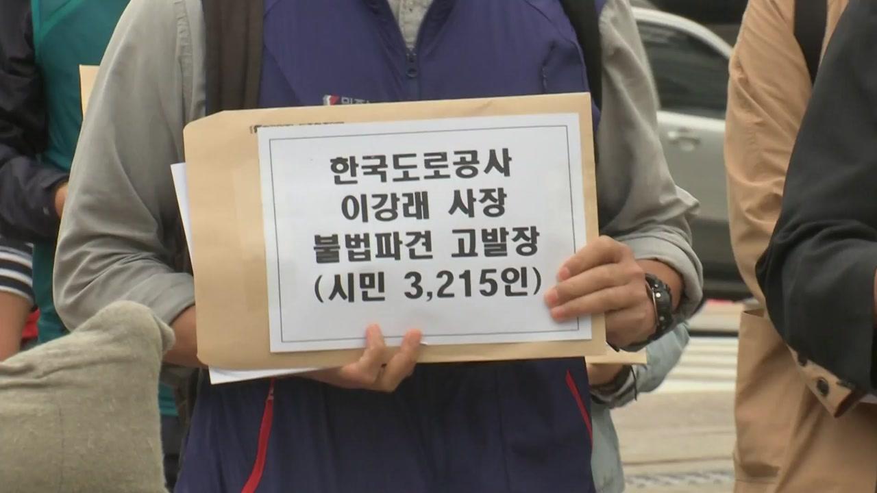 시민단체, 도로공사 사장 '불법 파견' 검찰 고발