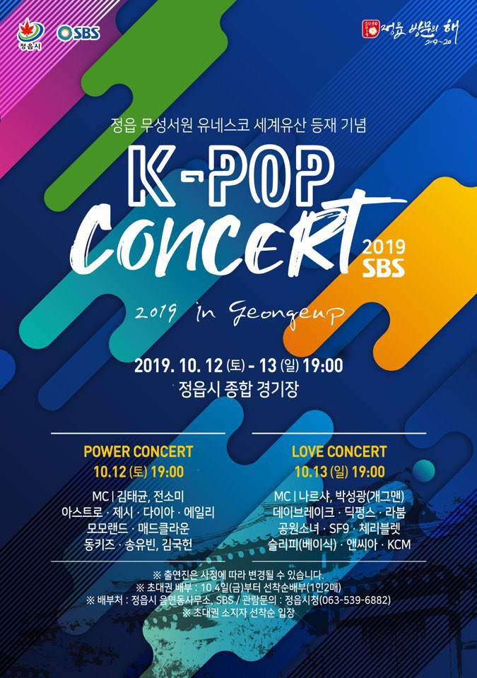 SBS라디오, '케이팝 콘서트' 개최...아스트로·모모랜드 등 18팀 라인업(공식)