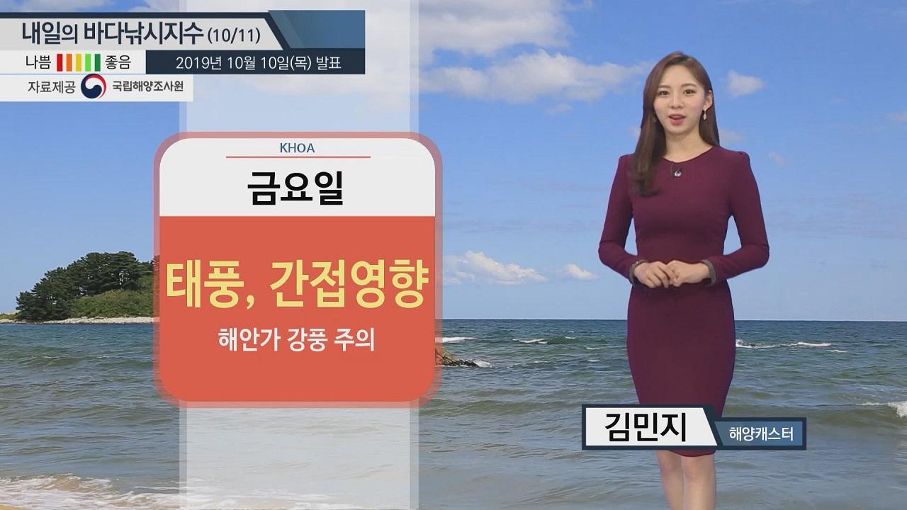 [내일의 바다낚시지수] 10월11일 전반적으로 '보통'지수...가거도, 제주 등 강한 바람