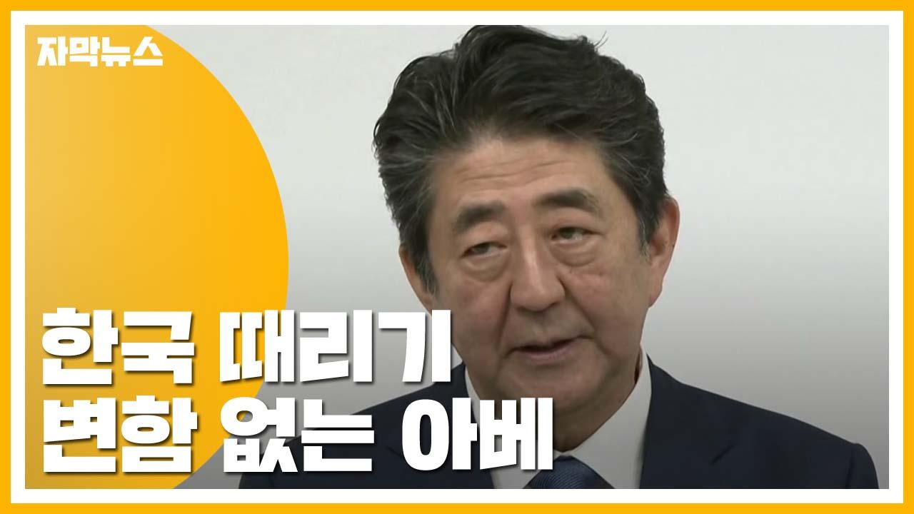 [자막뉴스] '韓 때리기' 변함 없는 아베...반발에는 '모르쇠'