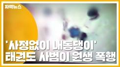 [자막뉴스] 태권도 사범, 9살 원생 폭행...붙잡고 수차례 던져