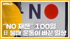 """[자막뉴스] """"NO 재팬"""" 100일...일본 불매 운동이 바꾼 일상"""