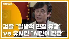 """[자막뉴스] 검찰 """"일방적 편집 유감"""" vs 유시민 """"시민이 판단"""""""