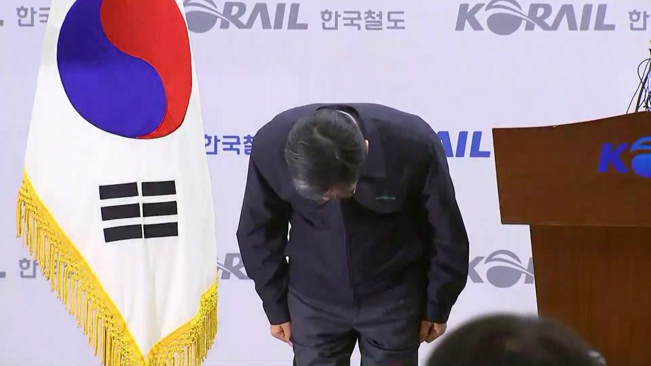 [현장영상] 코레일 사장 '대국민 사과'...국민 불편 최소화 총력
