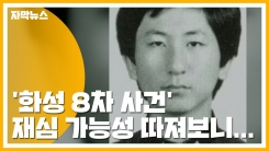 [자막뉴스] '화성 8차 사건' 재심 가능성 따져보니...