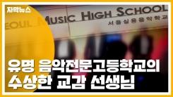 [자막뉴스] 유명 음악전문고등학교의 수상한 교감