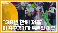 """[자막뉴스] """"38년 만에 처음"""" 이 축구경기가 특별한 이유"""