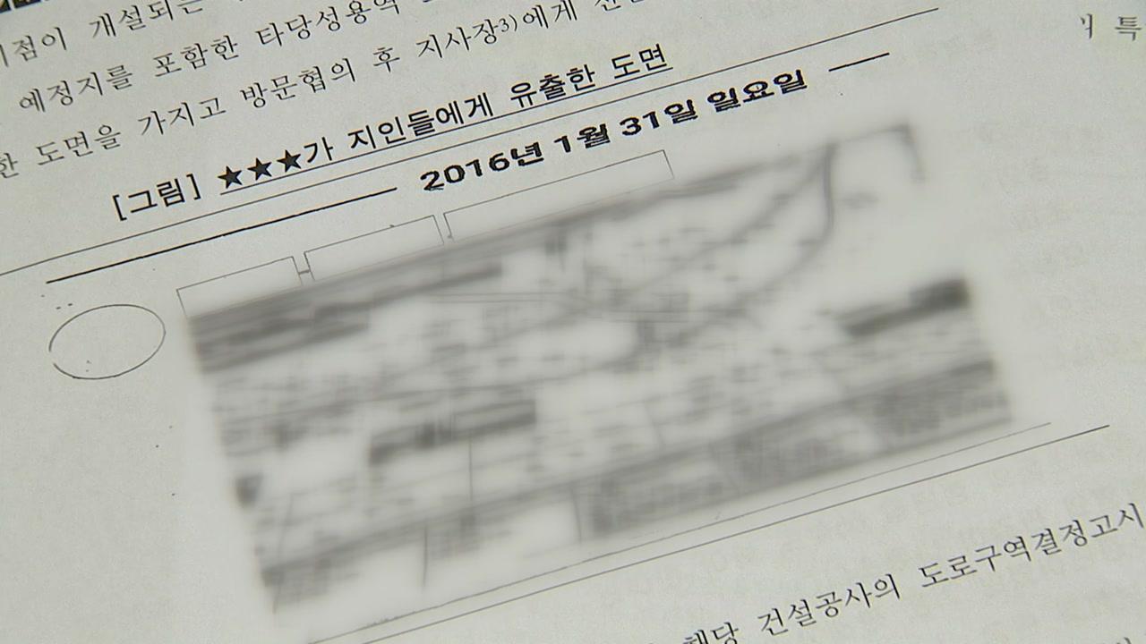 개발 정보는 아내, 특허는 딸...도로공사 기강해이 '심각'