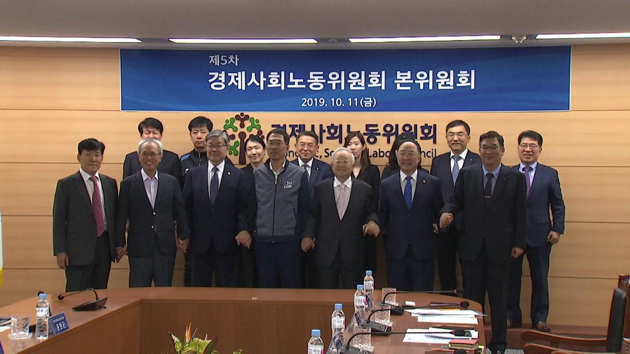 사회적 대화 기구 '2기' 출범...'노동법 개정' 논의 탄력 받나?