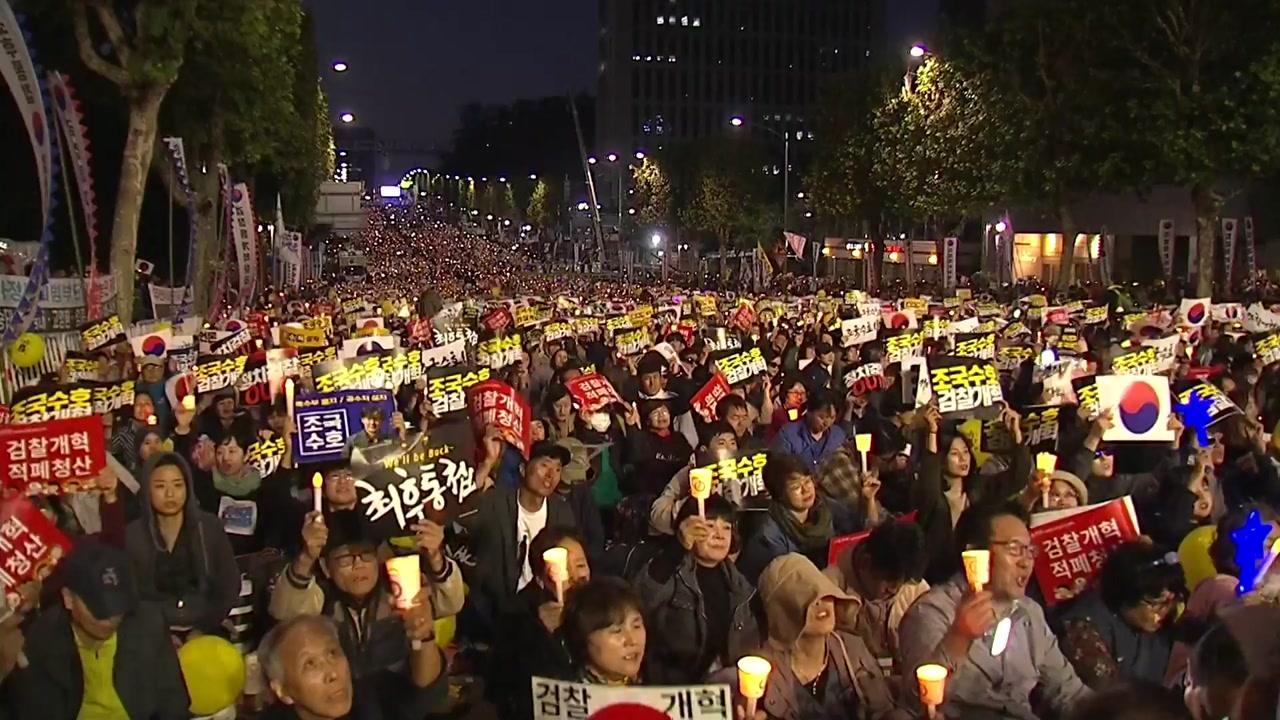 '검찰개혁' 촛불집회 마무리...'최후 통첩문' 발표