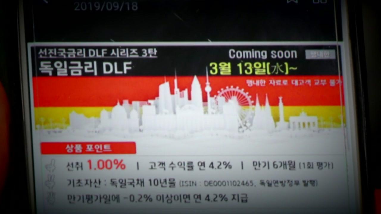 DLF에 라임까지...고수익 사모펀드 '휘청'
