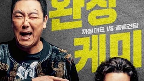 설경구·조진웅 '퍼팩트맨', 100만 돌파