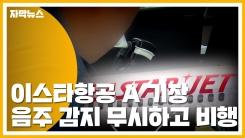 [자막뉴스] 음주 감지 무시하고 '비행'...기록조작 시도까지