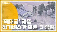 [자막뉴스] '역대급' 태풍 하기비스가 할퀸 일본 상황