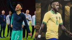 축구 대표팀 브라질과 평가전...네이마르-손흥민 대결 성사