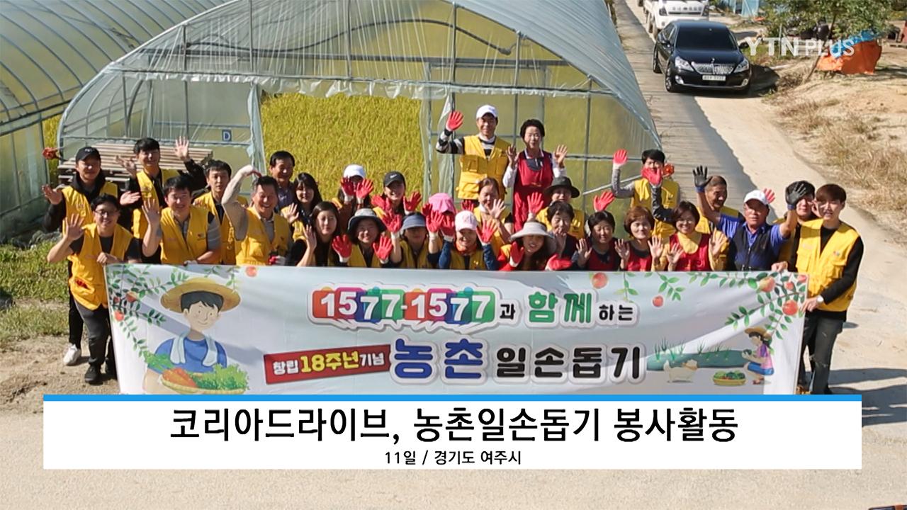 코리아드라이브, 창립 18주년 기념 농촌일손돕기 봉사활동 실시