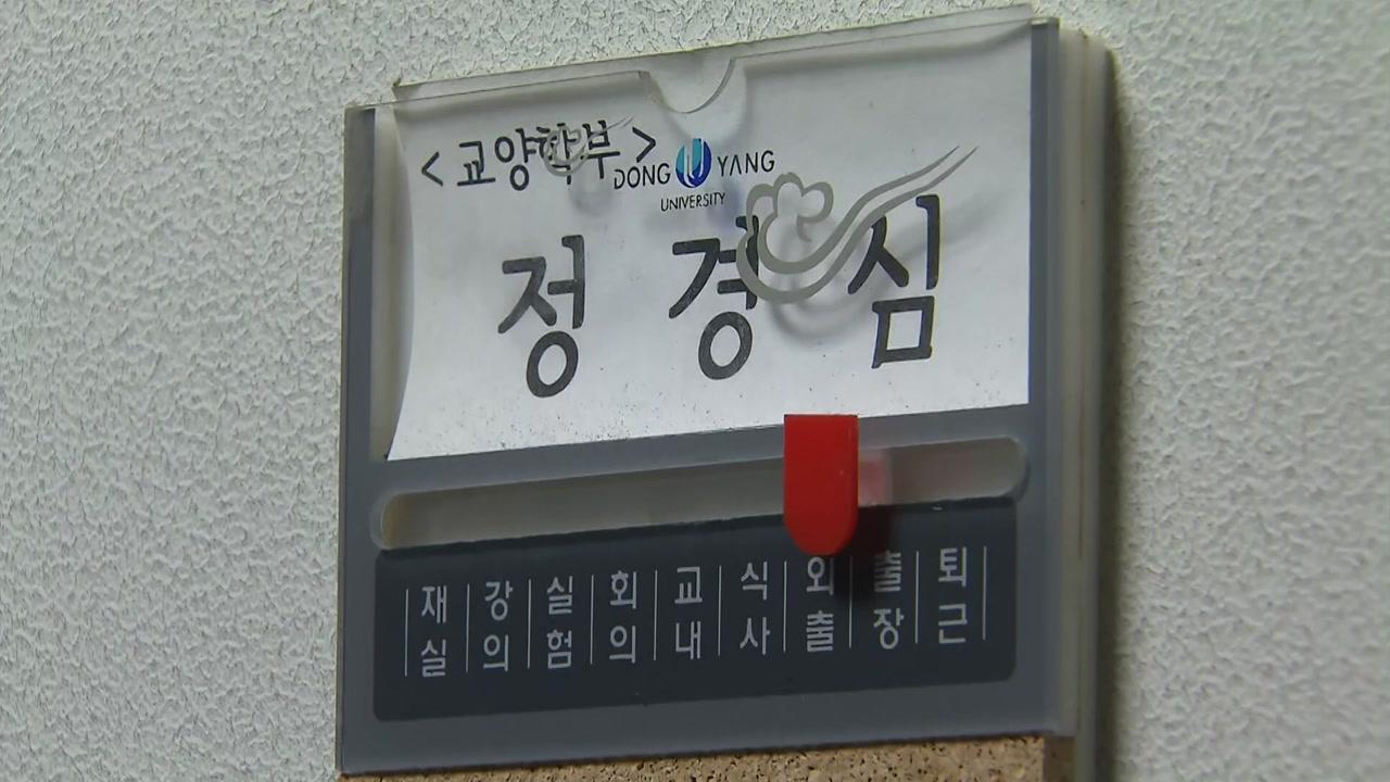 검찰 조사받던 정경심, '조국 사퇴' 소식 듣자...