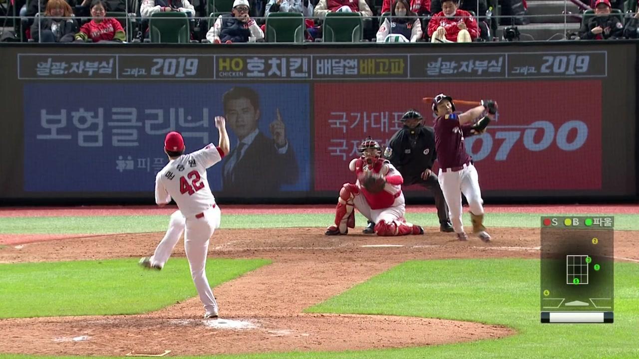 김하성 결승 적시타 '쾅'...키움 연장 끝 SK 기선 제압