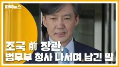[자막뉴스] 조국 前 장관, 법무부 청사 나서며 남긴 말
