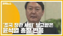 [자막뉴스] '조국 장관 사퇴' 보고받은 윤석열 총장 반응