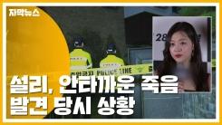 [자막뉴스] 설리, 안타까운 죽음...발견 당시 상황