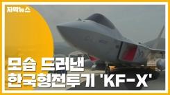 """[자막뉴스] 모습 드러낸 '한국형 전투기'...""""F-35A보다 기동력 우수"""""""