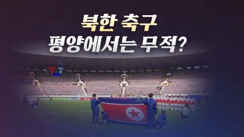 북한 축구, 평양에서는 무적...역대 전적은?