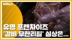 [자막뉴스] 유명 프랜차이즈 '돼지갈비 무한리필' 실상은...
