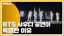 [자막뉴스] 방탄소년단 사우디 공연이 특별한 이유